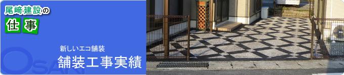 尾崎建設の仕事。新しいエコ舗装 舗装工事実績