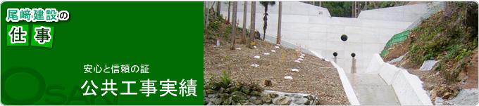 尾崎建設の仕事。安心と信頼の証 公共工事実績