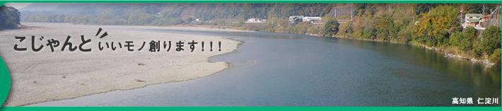 尾崎建設有限会社。こじゃんといいモノ創ります。高知県仁淀川写真。尾�ア建設有限会社