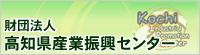 財団法人 高知県産業振興センター