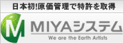 日本初!原価管理で特許を取得MIYAシステム